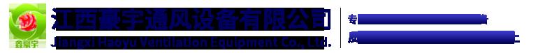 必威体育app网址豪宇通风设备有限公司